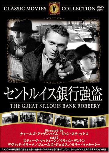 セントルイス銀行強盗