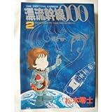 漂流幹線000 (2) (St comics)