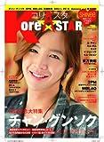 KoreA STAR コリスタ 週刊女性8/1号臨時増刊 [雑誌]