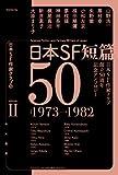 日本SF短篇50 II (日本SF作家クラブ創立50周年記念アンソロジー)