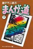 まんが道 (7) (中公文庫―コミック版)