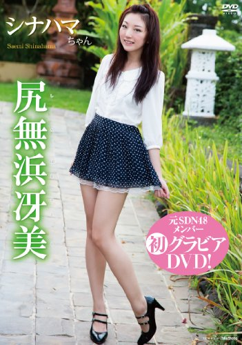 尻無浜冴美 シナハマちゃん【DVD】
