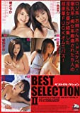 【BEST OF 980シリーズ】 BEST SELECTION II