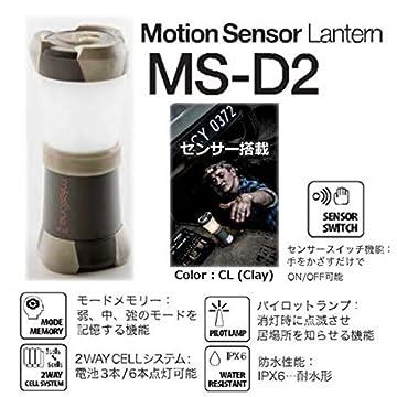 milestone【マイルストーン】 Motion Sensor Lantern MS-D2(240ルーメン)