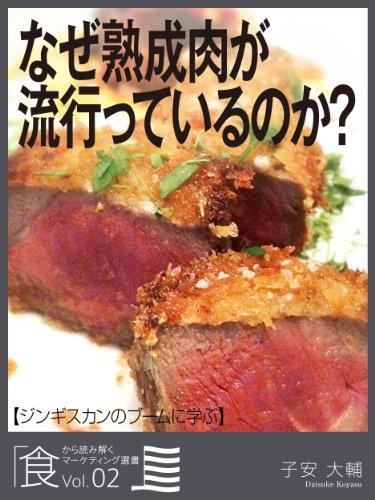 なぜ熟成肉が流行っているのか? ~ジンギスカンのブームに学ぶ~ 「食」から読み解くマーケティング選書