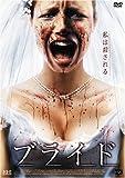 ブライド [DVD]