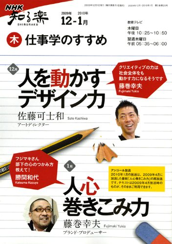 仕事学のすすめ 2009年12-2010年1月 (NHK知る楽/木)