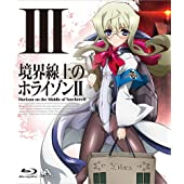 境界線上のホライゾンII (Horizon in the Middle of Nowhere II) 3 [Blu-ray]