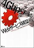 4Gbpsを超えるWebサービス構築術