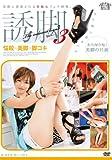 誘脚 3 [DVD]