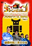 TVチャンピオン  テクニカル・スーパースターズ プロモデラー王選手権 Vol.1 [DVD]