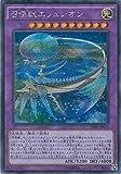 遊戯王カード SPFE-JP033 召喚獣エリュシオン(シークレットレア)遊☆戯☆王ARC-V [フュージョン・エンフォーサーズ]