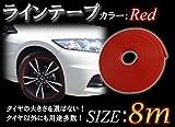 リムガード ホイール プロテクター ラインテープ リムステッカー レッド 赤 8m カラーモール タイヤ 【カーパーツ】