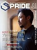 SPRIDE 【スプライド】 2016年8月号: vol.01