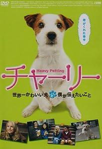 チャーリー 世界一かわいい犬と僕が伝えたいこと [DVD