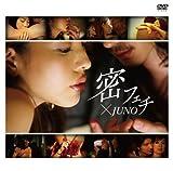 密フェチ[DVD]