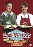 孝太郎Wキッチン傑作選~爆笑!孝太郎・雄輔料理初挑戦~[DVD]
