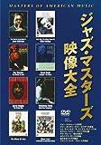 ジャズ・マスターズ映像大全 [DVD]