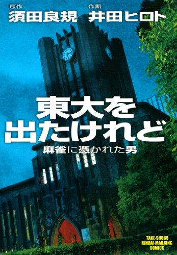 東大を出たけれど 麻雀に憑かれた男 (1) (近代麻雀コミックス)
