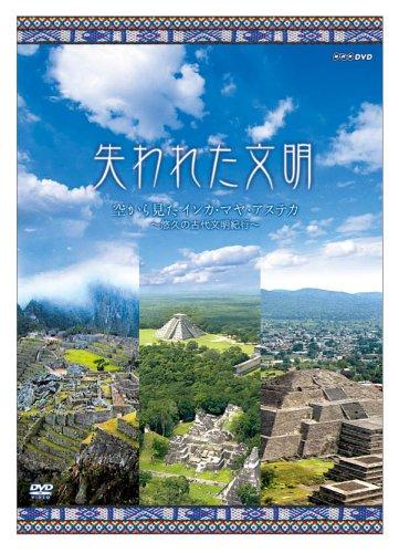 失われた文明  空から見たインカ・マヤ・アステカ  ~悠久の古代文明紀行~ [DVD]