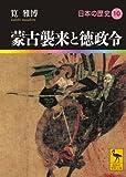 蒙古襲来と徳政令 日本の歴史10 (講談社学術文庫 1910 日本の歴史 10)