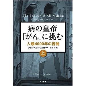 病の「皇帝」がんに挑む 人類4000年の苦闘(上) [Kindle版]