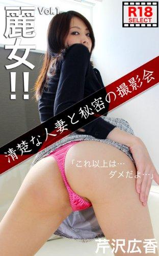 【超エロ級美女】麗女!! vol.1 R18 select 清楚な人妻と秘密の撮影会 芹沢広香