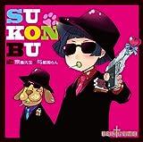 寮長先生(沢城みゆき)&与那国さん「SU-KON-BU」