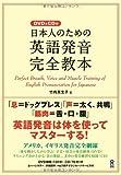 DVD&CD付 日本人のための英語発音完全教本
