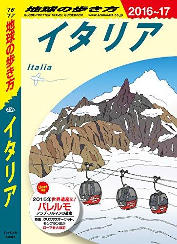 地球の歩き方 A09 イタリア 2016-2017
