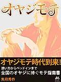 オヤジモテ (マイカ文庫)