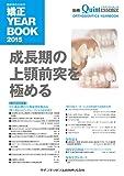 �Տ��Ƃ̂��߂̋��� YEAR BOOK 2015 (�ʍ� �U�E�N�C���e�b�Z���X)