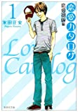 恋愛カタログ 1 (集英社文庫―コミック版) (集英社文庫―コミック版 (な40-3))