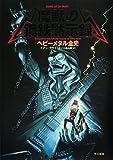 魔獣の鋼鉄黙示録——ヘビーメタル全史
