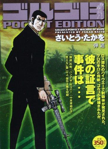 ゴルゴ13 POCKET EDITION 弾道 (SPコミックス)