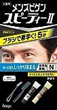 ホーユー メンズビゲン スピーディーII N (自然な黒色) 40g+40g ランキングお取り寄せ