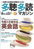 多聴多読マガジン 2012年8月号<CD付>
