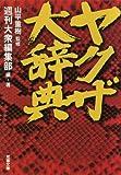 ヤクザ大辞典 (双葉文庫)
