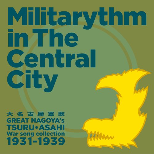 「大名古屋軍歌」 Militarythm in The Central City Great Nagoya's TSURU・ASAHI War song collection 1931~1939