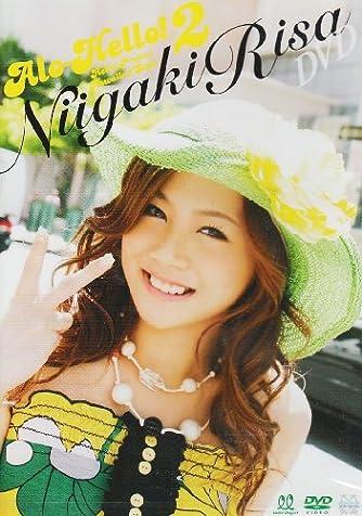 アロハロ!2 新垣里沙DVD