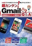 超カンタン!Gmail Q&A―「スマホ」も「パソコン」も同じアドレスでOK! (I/O別冊)