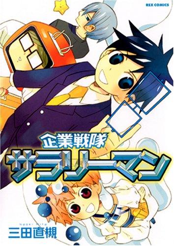企業戦隊サラリーマン ( (IDコミックス REXコミックス)