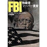 FBI―独裁者フーバー長官 (中公文庫)