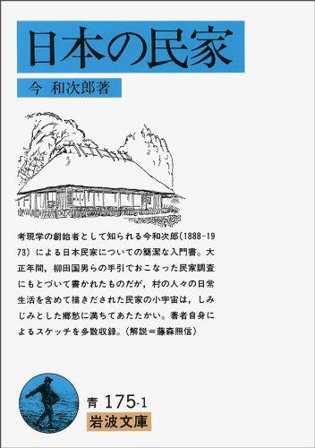 日本の民家
