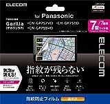 ELECOM カーナビ用液晶保護フィルム 指紋防止 高光沢 Panasonic Gorilla(デカゴリラ7)対応 7V型ワイド CAR-FLPG7