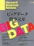 Harvard Business Review (ハーバード・ビジネス・レビュー) 2013年 02月号 [雑誌]