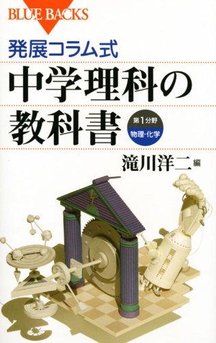 発展コラム式中学理科の教科書