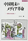 img - for (Mirror information of world history) that people read the book - media revolution of the late Ming China (2009) ISBN: 4887085060 [Japanese Import] book / textbook / text book