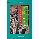 img - for Chinese History (Powerful Empires) (Chinese Edition) book / textbook / text book