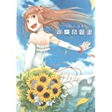 Spice & Wolf Illustrations Artbook